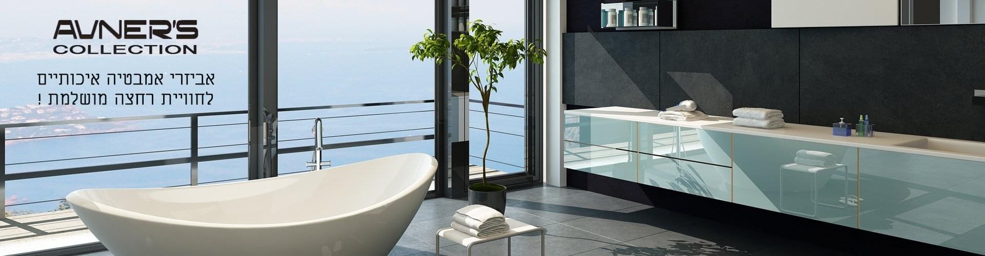 אביזרי אמבטיה איכותיים לחווית רחצה מושלמת