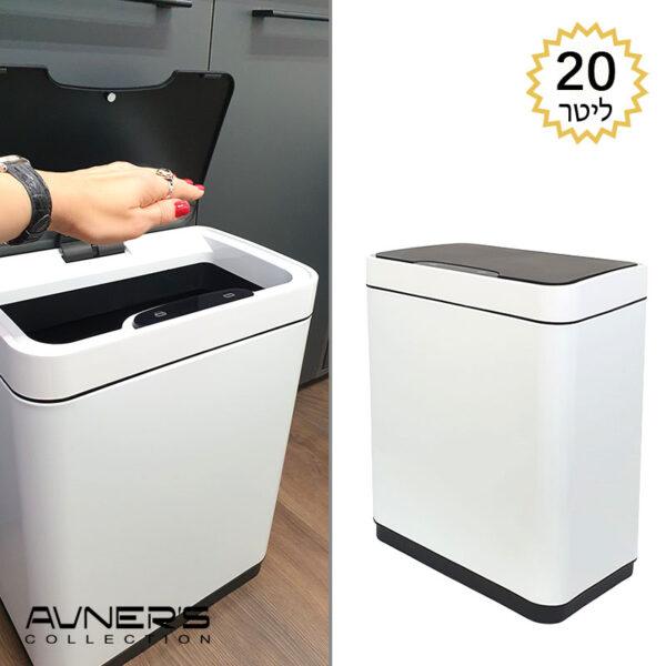 פח אשפה למטבח 20 ליטר JAVA אלקטרוני מלבני לבן