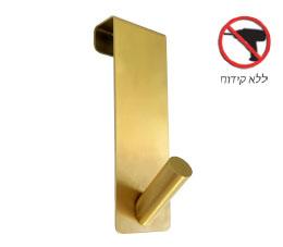 קולב על דלת 4|2 ס״מ לתלייה ללא קידוח זהב מט