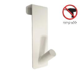 קולב על דלת 4|2 ס״מ לתלייה ללא קידוח לבן
