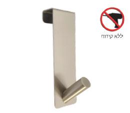 קולב על דלת 4|2 ס״מ לתלייה ללא קידוח ניקל מוברש