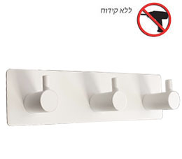 מתלה למגבות עם 3 ווים 6103W לבן ללא קידוח בהדבקה